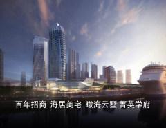 湛江招商国际邮轮城