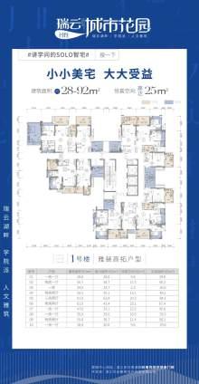 瑞云城市花园1号楼1房1厅