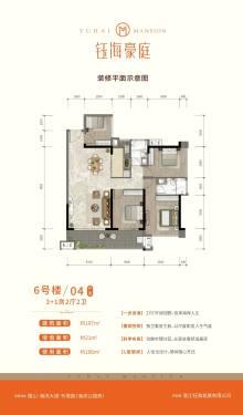 钰海豪庭6号楼04户型