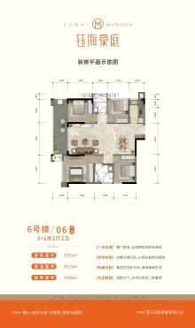 钰海豪庭6号楼06户型