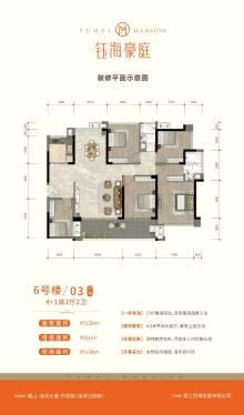钰海豪庭6号楼03户型