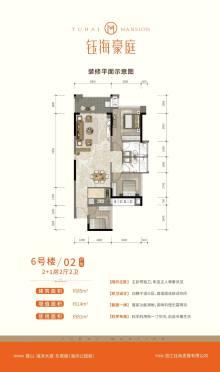 钰海豪庭6号楼02户型
