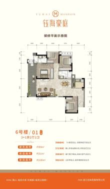 钰海豪庭6号楼01户型