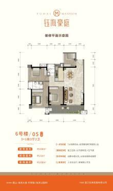 钰海豪庭6号楼05户型