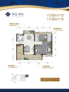 (麻章)博达峰境4室2厅2卫117m²精装修