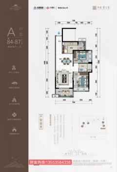 (麻章)中南紫云集3室2厅1卫84m²精装修