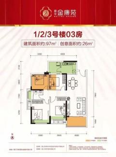 (麻章)新宇金康苑3室2厅2卫97m²毛坯房
