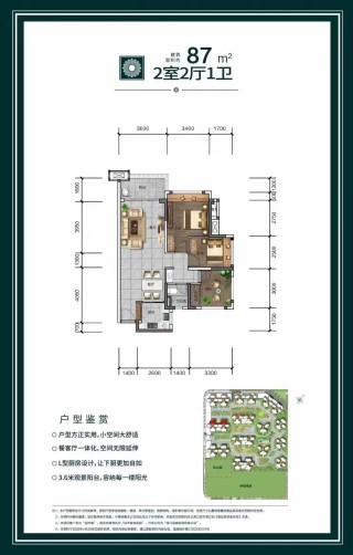 (霞山)远洋城3室2厅1卫87m²精装修