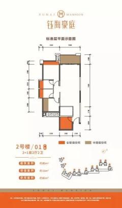 (霞山)钰海豪庭3室2厅1卫85m²毛坯房