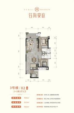 (霞山)钰海豪庭3室1厅1卫83m²毛坯房