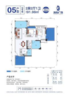 (坡头)地标海东广场3室2厅2卫91m²毛坯房