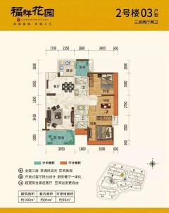 (坡头)福祥花园3室2厅2卫99m²毛坯房