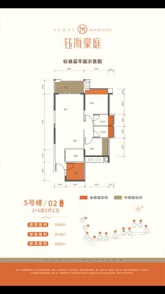 (霞山)钰海豪庭3室1厅2卫86m²毛坯房
