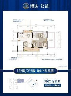 (麻章)博达公馆4室2厅2卫109m²精装修