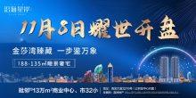 新房专栏丨(翠堤湾三期旁)富人区品质小区🎇坐拥未来繁荣!