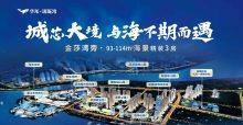 新房专栏丨720米私藏海岸线🎇九年制特色优质公办学