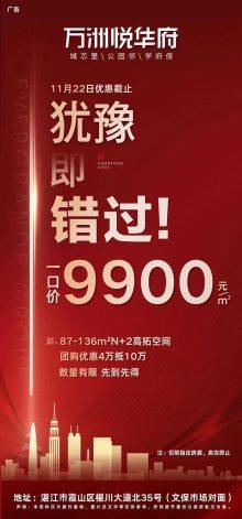 新房专栏丨9900元/㎡🤤麻章价住市区仅5天