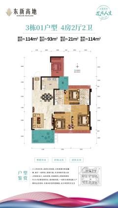 (霞山)东新高地3室2厅2卫