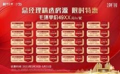 (霞山)红星湛江爱琴海国际广场4室2厅2卫138万109m²出售